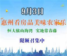 9月3日惠州看房品美味农家乐限额召集