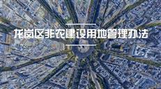 【新规导读】龙岗区非农建设用地管理办法