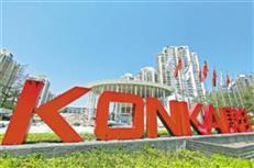 康佳超41.5亿再度挂牌总部厂区地块股权  华侨城放弃优先购买权