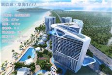 【滨海楼评】双月湾星级酒店群 恩歌源·享海1777