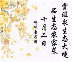 咚咚看房团丨国庆专场 10月2日品生态农家乐,赏百万平温泉大境