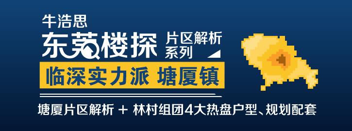 东莞片区解析系列04 临深实力派塘厦镇-咚咚地产头条