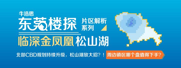 东莞片区解析系列03 临深金凤凰松山湖