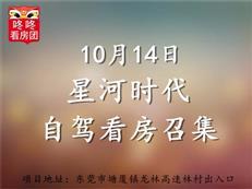 咚咚看房团丨10月14日深圳北拓第一站塘厦星河时代自驾召集