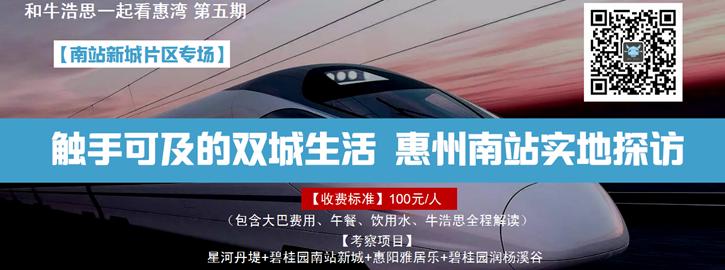 召集| 触手可及的双城生活 10月15日惠州南站实地探访