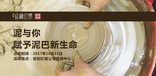 【陶艺手作】泥与你-赋予泥巴新生命-咚咚地产头条