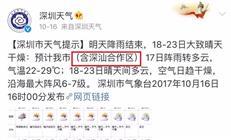 """深圳天气官微将""""深汕合作区""""列入""""我市""""播报"""