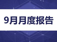 深圳房价连降12个月 金九缩水仅成交2728套