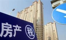 宁夏出台房产税细则:原值减除30%后 税率为1.2%