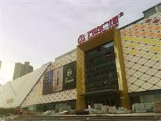 召集 | 万达广场即将开业!29日大亚湾新兴商圈实地探访-咚咚地产头条