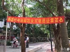 深圳旧改(棚改)难在第一步竟是老旧小区业主难寻?