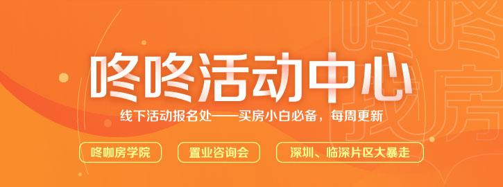 咚咚网友本周活动报名处(11.20-11.26)
