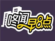 咚闻早8点:深圳家长辛苦了!学区房均价8万/平...