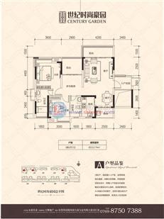 东莞楼评系列52 世纪时尚豪园【户型篇】-咚咚地产头条