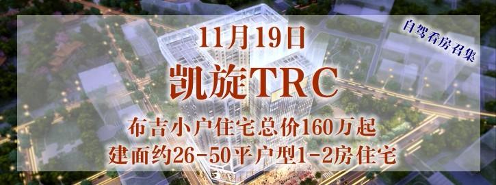 咚咚看房团丨11月19日低总价布吉小户住宅凯旋TRC自驾看房召集