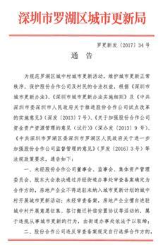 罗湖更新局最新通告:村股份公司自行选择合作方,不予立项!