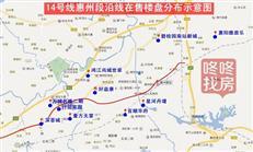 14、16号线惠州段站点走向逐渐明朗 沿线哪些盘值得买?