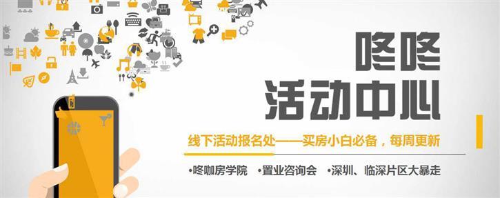 咚咚网友本周活动报名处(11.20-11.26)-咚咚地产头条