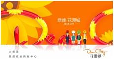 鼎峰·花漫城招商盛启 东莞晋升国际湾区
