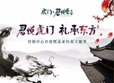 """11月25日 虎门·君悦东方为虎门再造一个""""大新闻"""""""