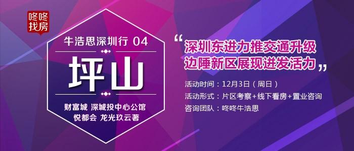 【活动召集】牛浩思坪山行 东部发展中心的现状与未来
