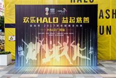 HALO广场助力益坐标·2017深圳慈善定向赛