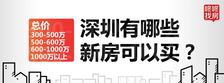 深圳新房置业攻略