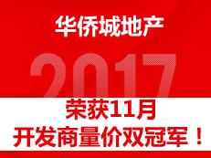 华侨城地产荣获11月开发商量价双冠军!