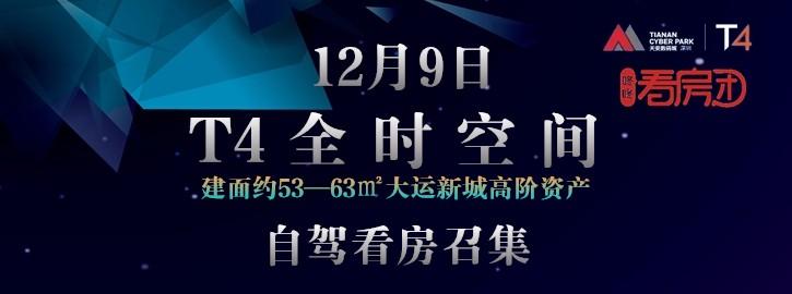 咚咚看房团丨12月9日龙岗天安数码城T4全时空间自驾看房召集