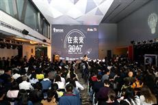 """2017国际众创周末开幕全球科技大咖在深圳""""预""""见未来"""