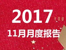 岁末预售放量 11月深圳成交2543套新房住宅