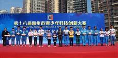 华附第十六届惠州市青少年科技创新大赛圆满落幕