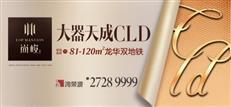 """龙华绿廊二期完工  鸿荣源尚峻""""老友新邻,有礼同享"""""""