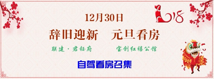 咚咚看房团丨12月30日元旦假期,宝安片区自驾看房召集