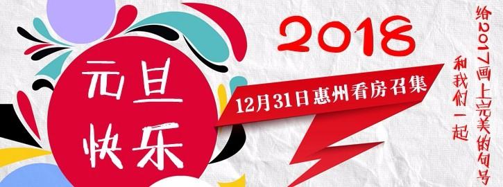 咚咚看房团丨12月31日元旦假期,相约惠州看房限额召集