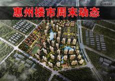 【惠湾周末楼市】大亚湾2500余套房源集体入市 1.3万/㎡起