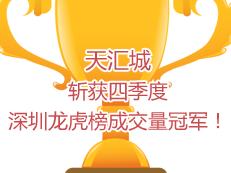 天汇城斩获2017年四季度深圳龙虎榜成交量冠军!