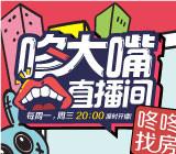 【咚大嘴直播间】买房,回归深圳or投资二线?