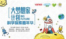 万科大梦想家计划呈现教育新意 科技嘉年华将于1月6日启幕
