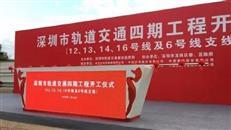 深圳14号线10日开工 地铁口的温泉大盘不容错过