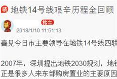 等待10年纠葛3年! 14号线开工 深圳市民心酸:真的太苦了...-咚咚地产头条