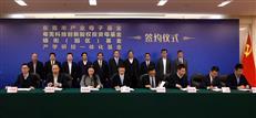 东莞市产业母子基金签约,鼎峰集团与深创投达成战略合作