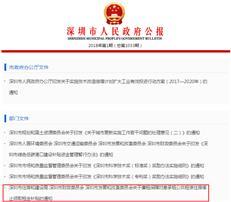 2018深圳公租房新规:直接减租金,不再发补贴-咚咚地产头条