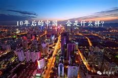 如果你能看到2028年中国大城市的样子,你现在会干什么?-咚咚地产头条