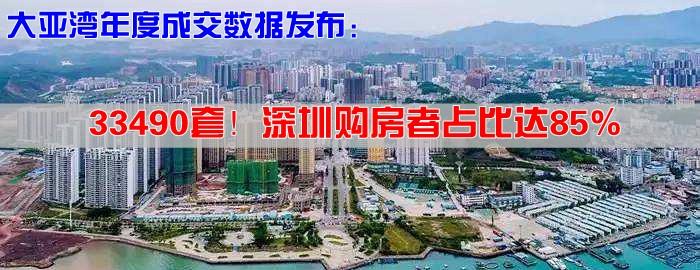 33490套!大亚湾发布年度数据 深圳购房者占比达85%-咚咚地产头条