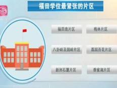 """""""龙宝宝""""今年上小学了!深圳多区发布学位预警-咚咚地产头条"""