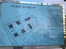 汇邦名都花园三期采用装配建筑,福田人才房预计2019年入住-咚咚地产头条