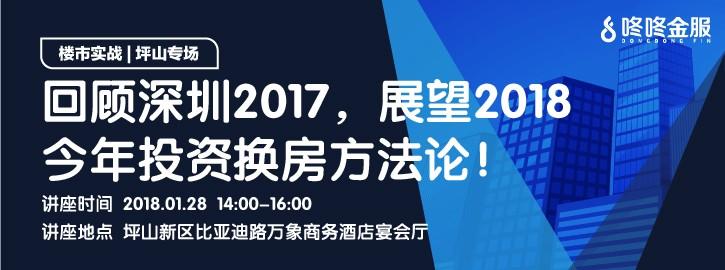 坪山专场 | 回顾深圳2017,展望2018,今年投资换房方法论!