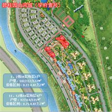 碧桂园山河城备案1、2、11、12栋共462套房源 均价0.82万/㎡