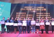 荣耀与梦想 新力东园荣获2017年度畅销楼盘
